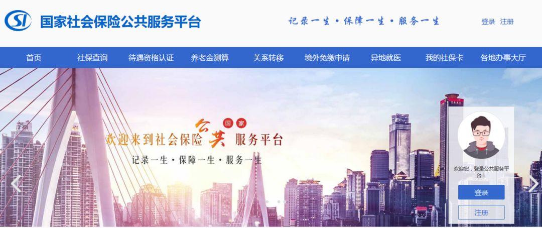 国家社保公共服务平台正式上线   环球网
