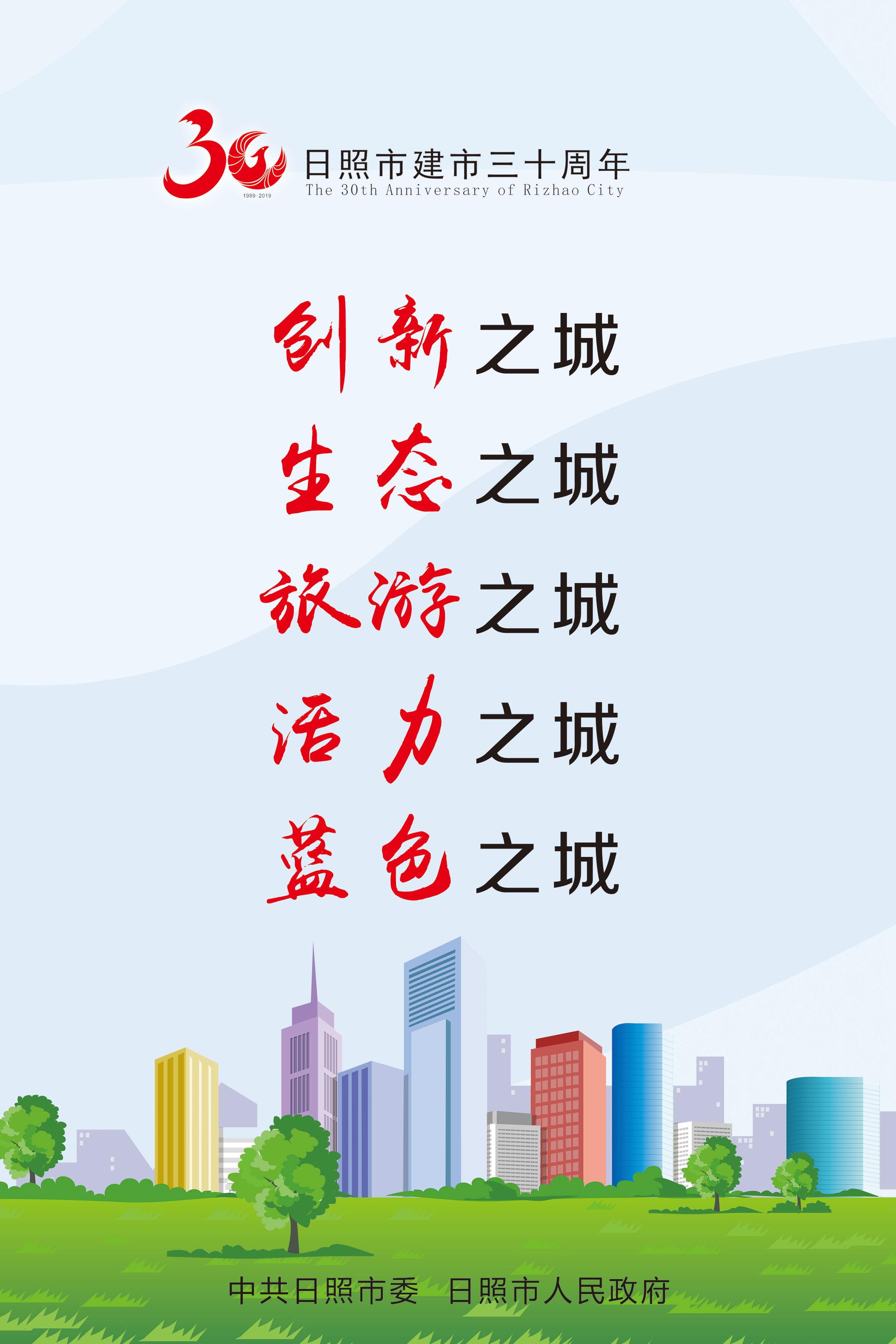 日照市建市30周年宣傳畫豎幅之六_看圖王.jpg