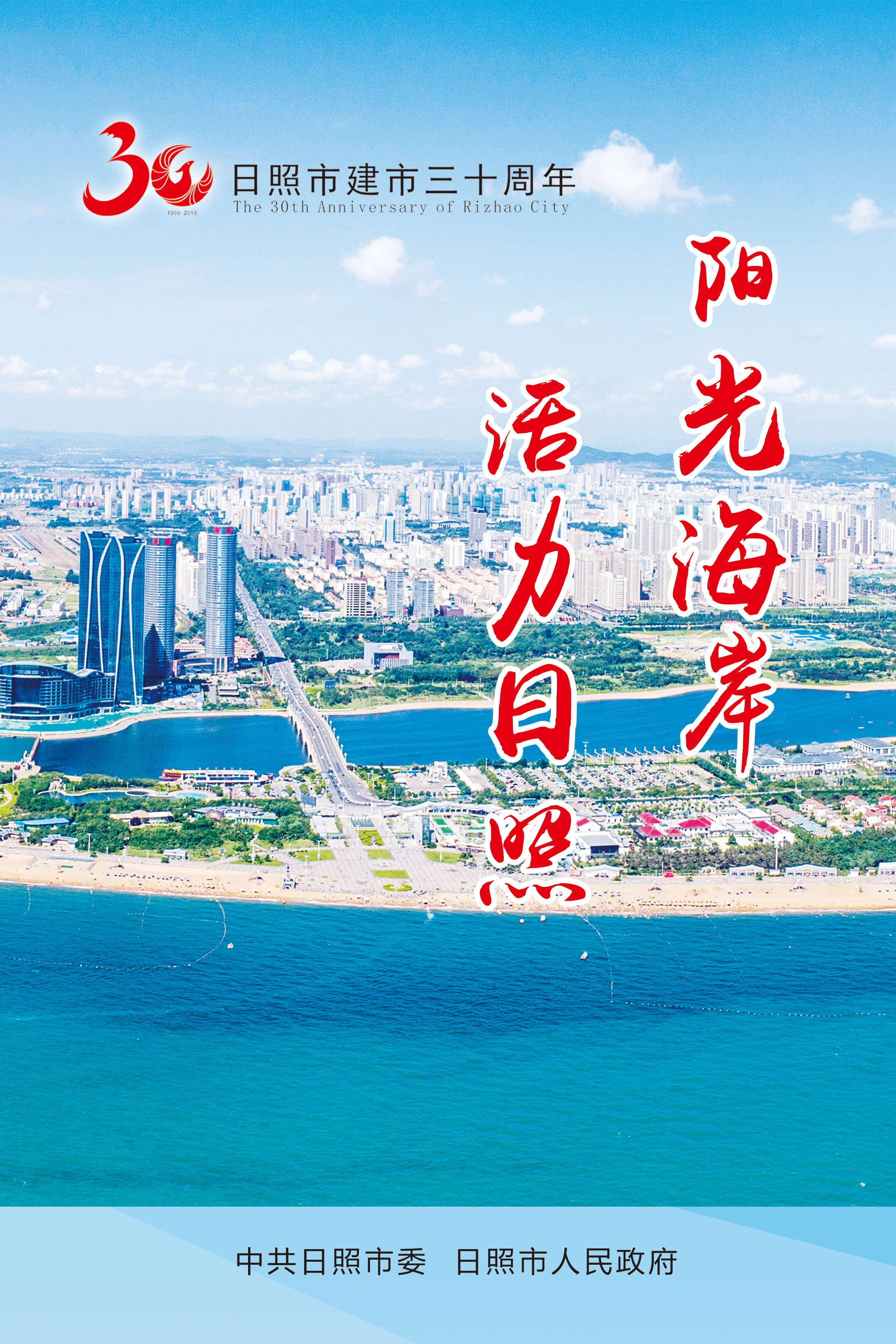 日照市建市30周年宣傳畫豎幅之三_看圖王.jpg