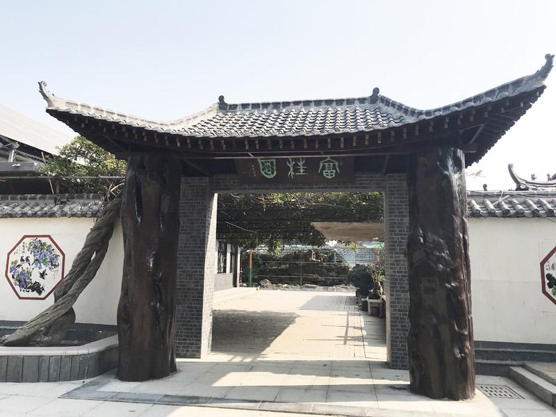 桂花公園富桂園.jpg